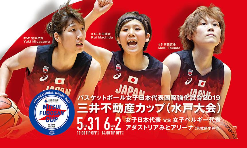 バスケットボール女子日本代表国際強化試合2019 三井不動産カップ