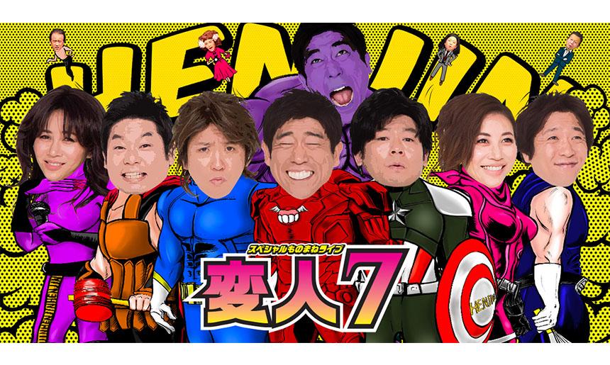 スペシャルものまねライブ「変人7」