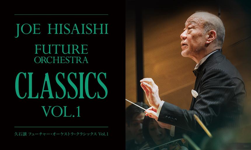 久石譲 フューチャー・オーケストラ・クラシックス Vol.1