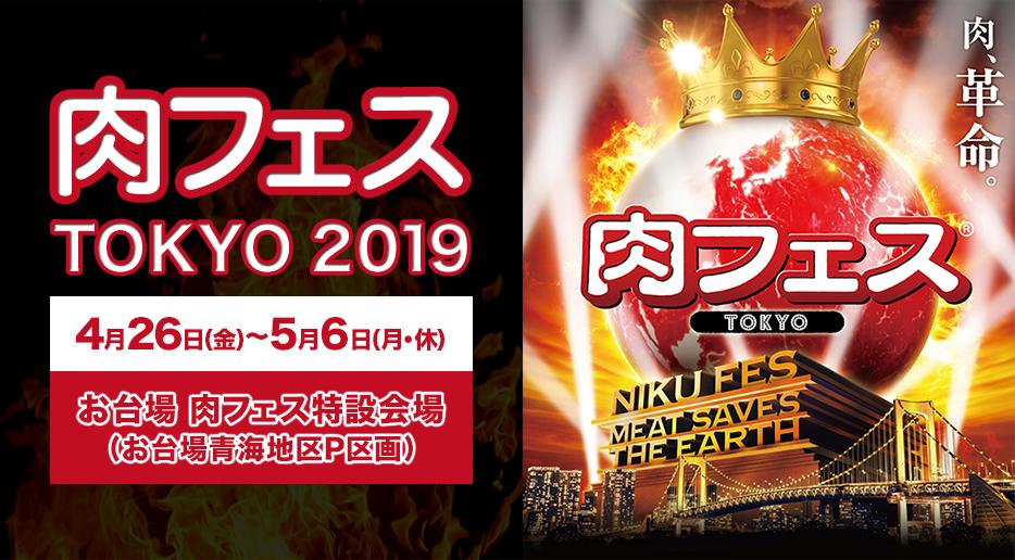 肉フェス TOKYO 2019