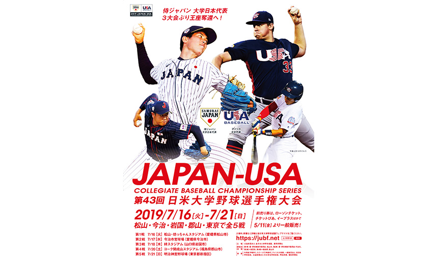 第43回日米大学野球選手権大会