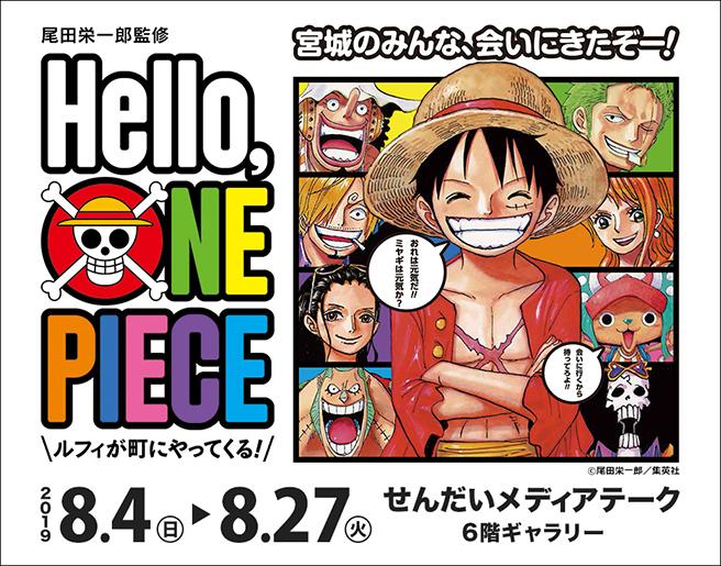尾田栄一郎監修 Hello,ONE PIECE ルフィが町にやってくる!|ローチケ ...
