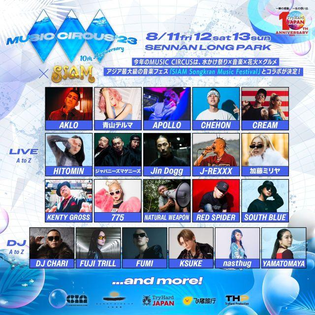 EXIA Presents MUSIC CIRCUS'21(ミュージックサーカス)