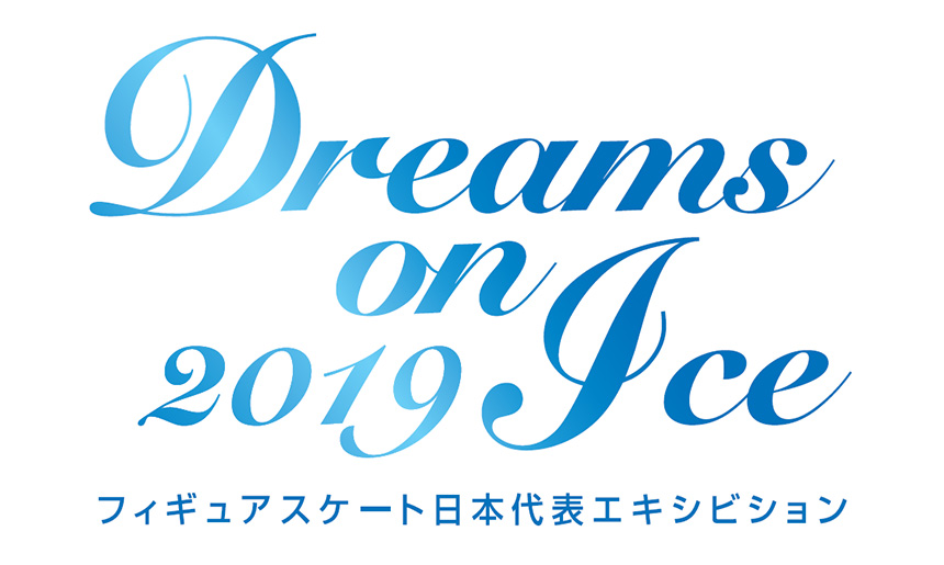 Dreams on Ice 2019