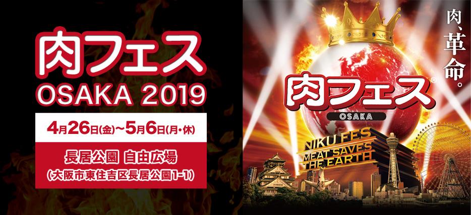 肉フェス OSAKA 2019