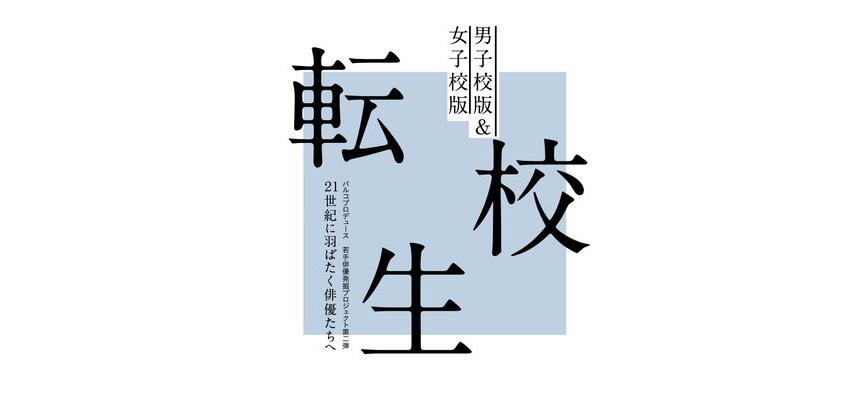 PARCOプロデュース2019『転校生』
