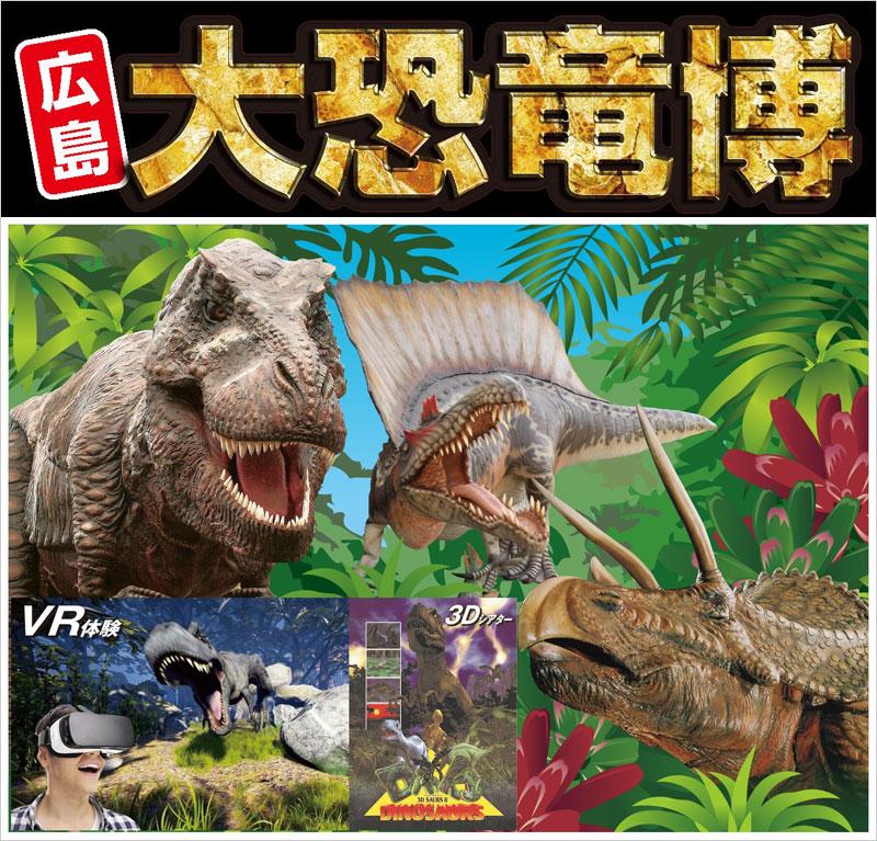 広島大恐竜博