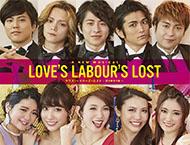ミュージカル「ラヴズ・レイバーズ・ロスト−恋の骨折り損−」