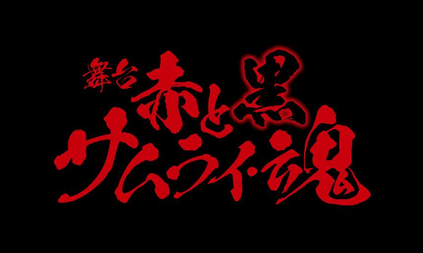 舞台「赤と黒 サムライ・魂」