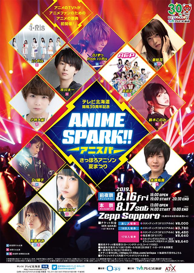 ANIME SPARK!! ‐アニスパ‐ さっぽろアニソン夏まつり
