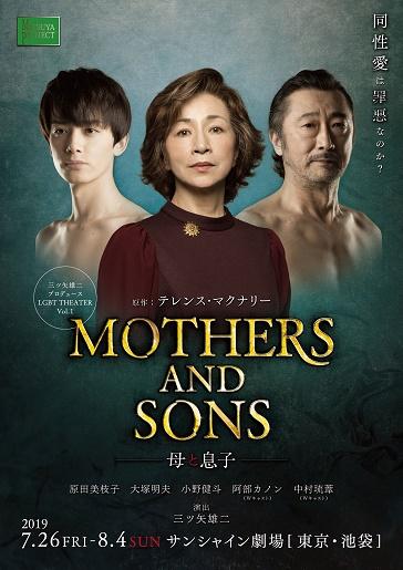 三ツ矢雄二プロデュース LGBT THEATER Vol.1 『MOTHERS AND SONS~母と息子~』