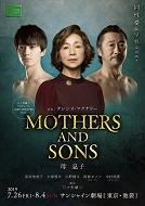 三ツ矢雄二プロデュース LGBT THEATER Vol.1 『MOTHERS AND SONS〜母と息子〜』