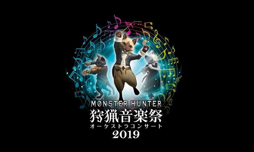 モンスターハンター15周年記念 オーケストラコンサート ~狩猟音楽祭2019~