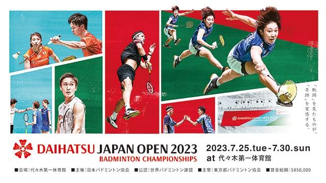 ジャパンオープン2019 バドミントン選手権大会