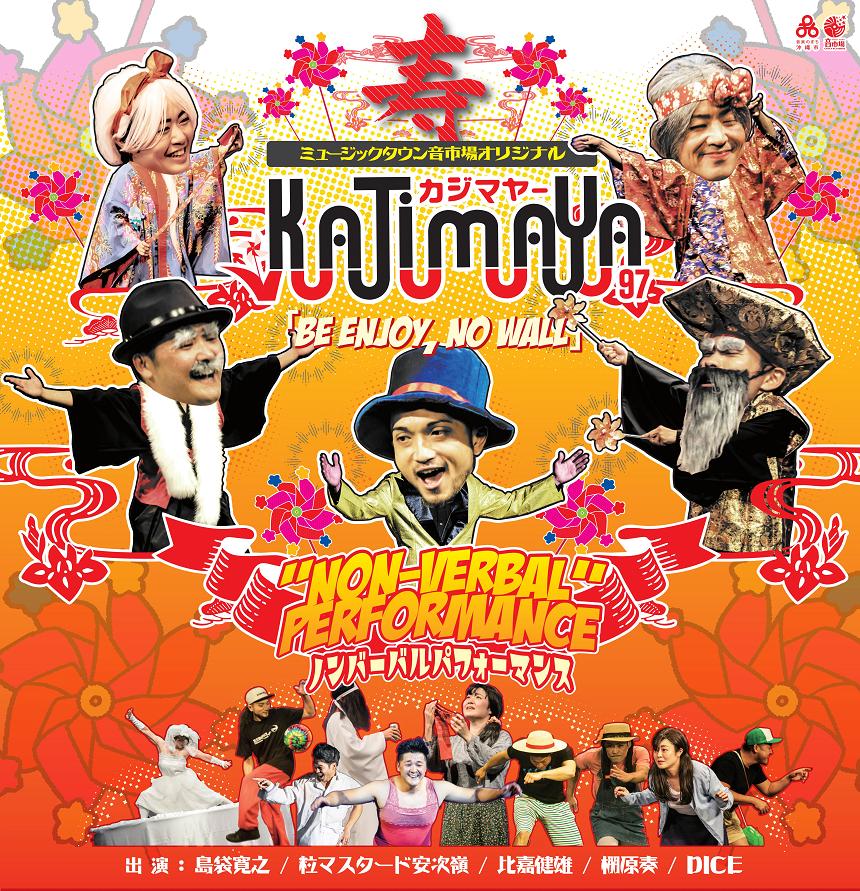 Kajimaya カジマヤー