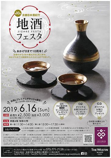 第10回 地酒フェスタ 京都日本酒紀行