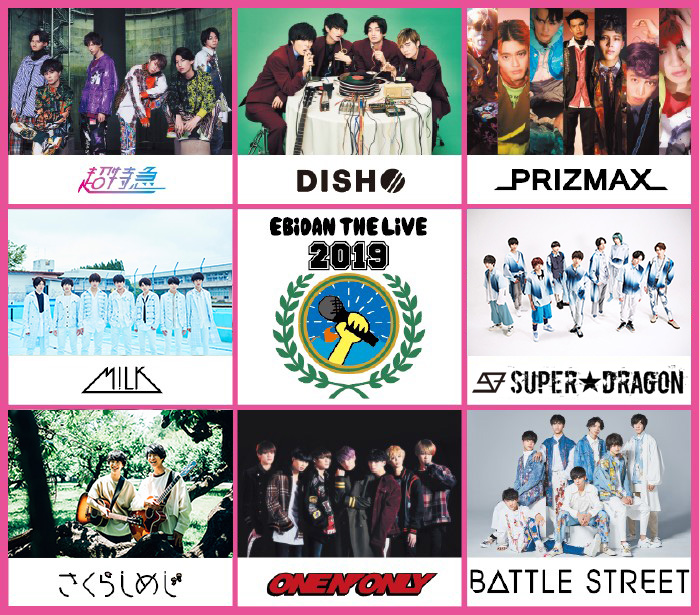 EBiDAN THE LIVE 2019 〜Summer Party〜