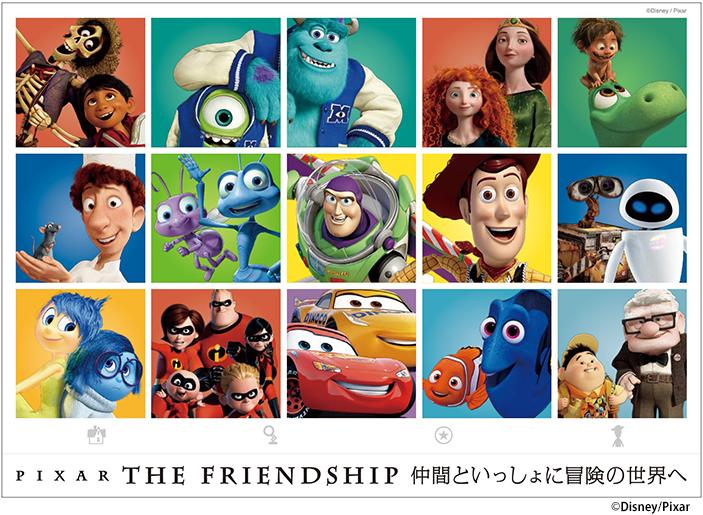 ピクサー・ザ・フレンドシップ〜仲間といっしょに冒険の世界へ〜