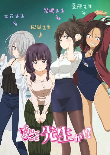 TVアニメ「なんでここに先生が!?」上映会イベント