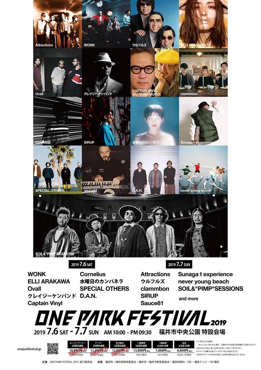 ONEPARK FESTIVAL2019