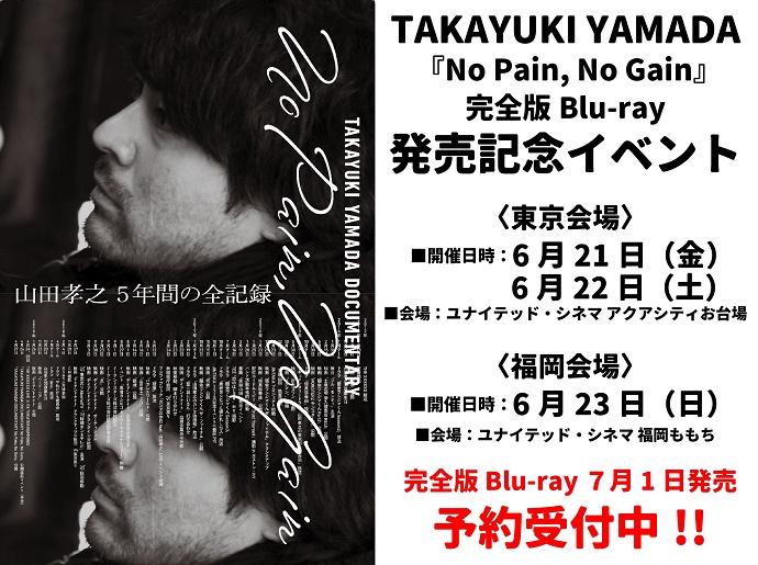 山田孝之『No Pain,No Gain』Blu-ray発売記念イベント