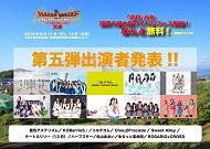 ドラゴン クイーンズ フェスティバル 〜竜王アイドル夏祭り〜