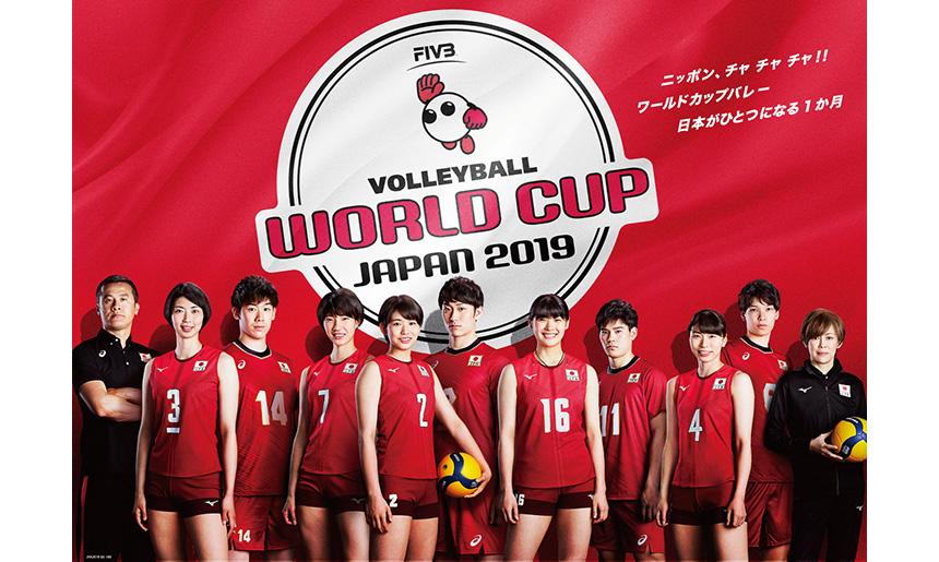 FIVBワールドカップバレーボール2019男女大会