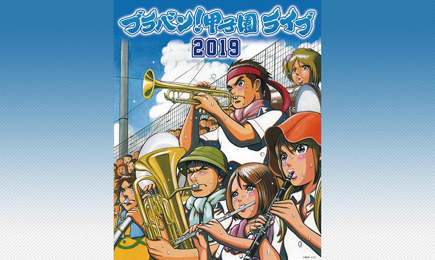 ブラバン!甲子園ライブ 2019