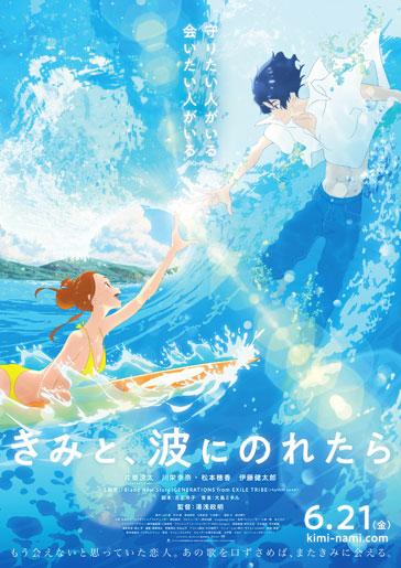 【事前座席選択可】 映画「きみと、波にのれたら」