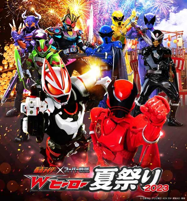 仮面ライダー×スーパー戦隊 Wヒーロー夏祭り2019