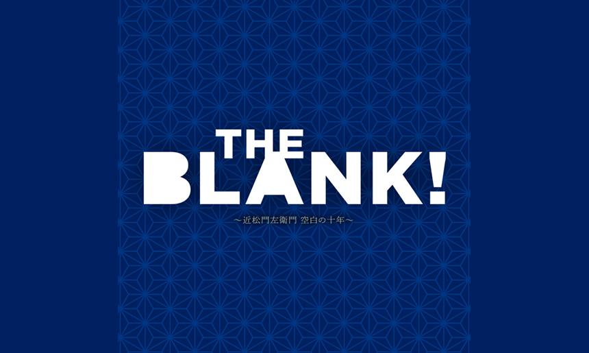 THE BLANK!~近松門左衛門 空白の十年~