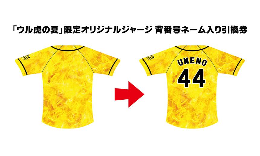 阪神タイガース「ウル虎の夏2019」