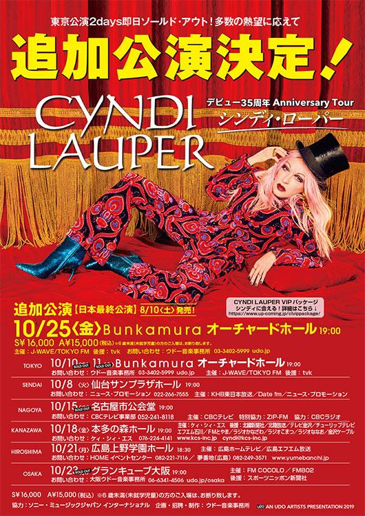 CYNDI LAUPER(シンディ・ローパー)