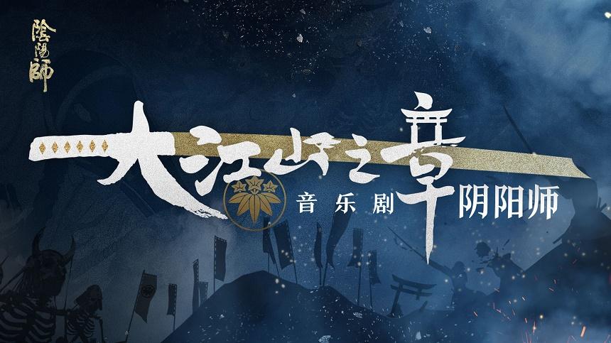 ミュージカル「陰陽師」~大江山編~ 中国公演