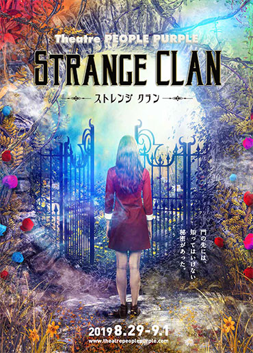 theatre PEOPLE PURPLE公演『STRANGE CLAN』