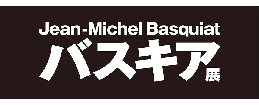 バスキア展 メイド・イン・ジャパン