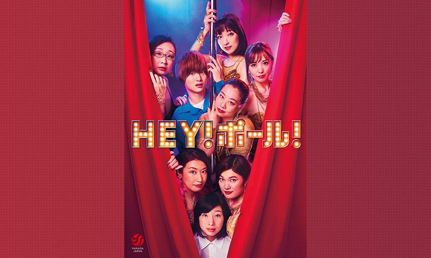 山田ジャパン公演『HEY!ポール!』