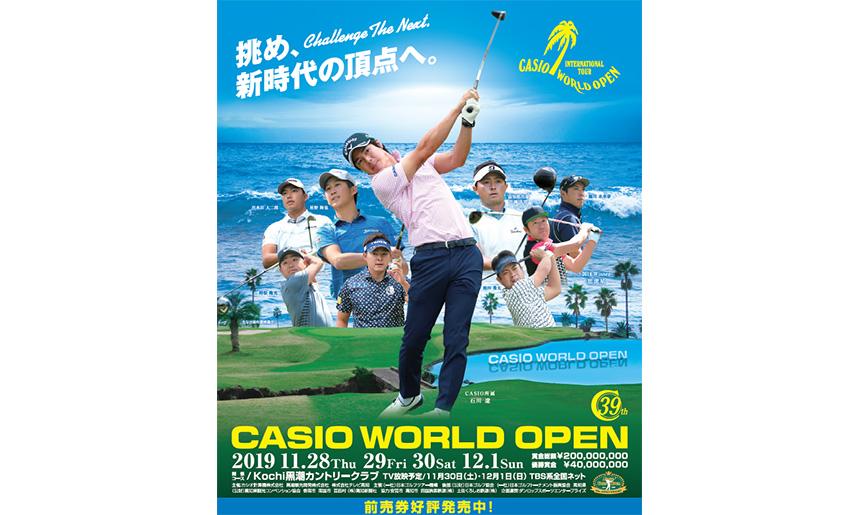 カシオワールドオープン ゴルフトーナメント 2019