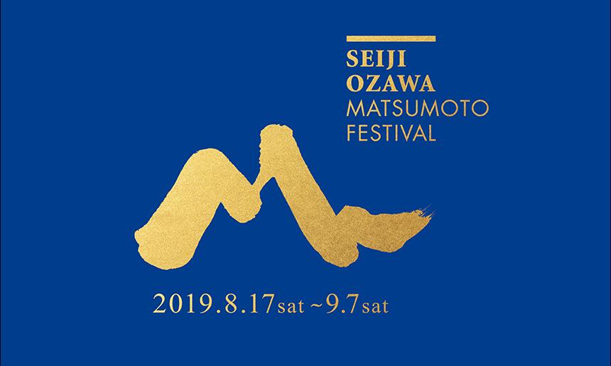 セイジオザワ 松本フェスティバル