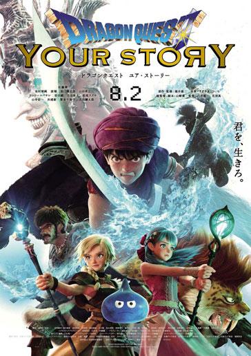 【事前座席選択可】 「ドラゴンクエスト ユア・ストーリー」