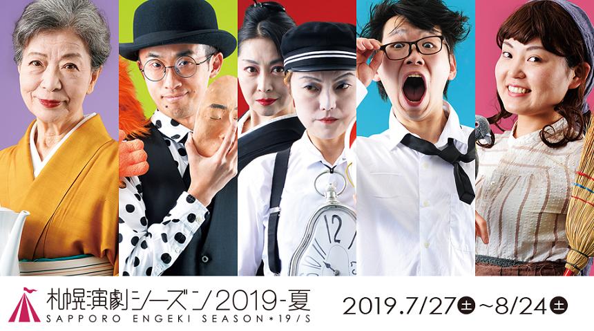 札幌演劇シーズン 2019-夏