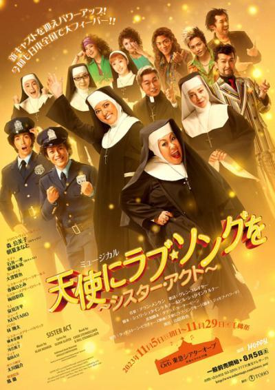 ミュージカル『天使にラブ・ソングを〜シスター・アクト〜』