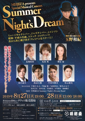 MEIJIZA presents Special Musical Concert Summer Night's Dream