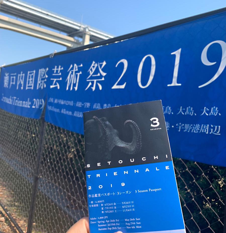 瀬戸内国際芸術祭2019 体験レポート