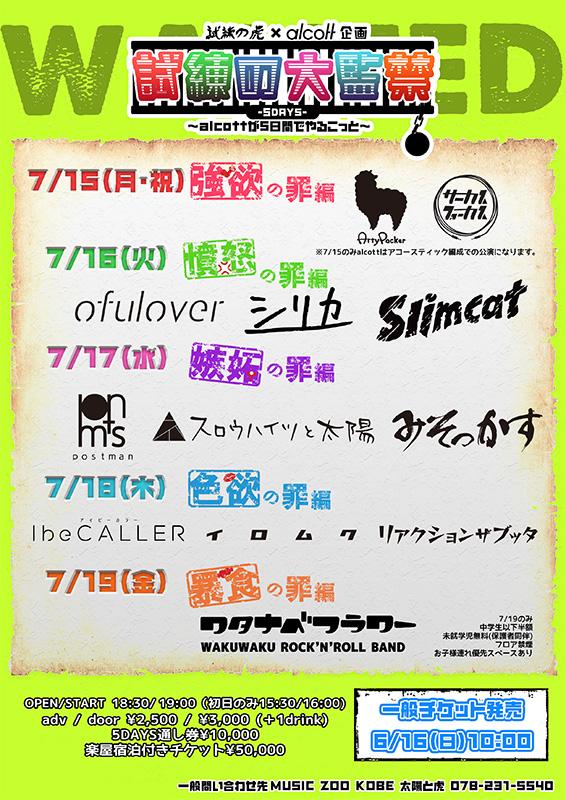 試練の虎×alcott企画【試練の大監禁-5DAYS- ~alcottが5日間でやるこっと~】