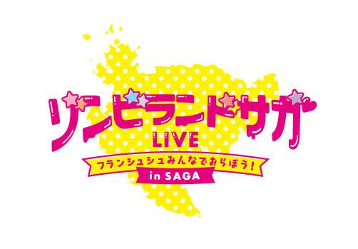 TVアニメ『ゾンビランドサガLIVE~フランシュシュみんなでおらぼう!~in SAGA』ライブビューイング