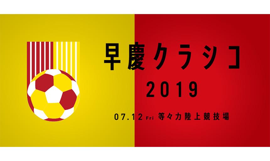 第70回 早慶サッカー定期戦