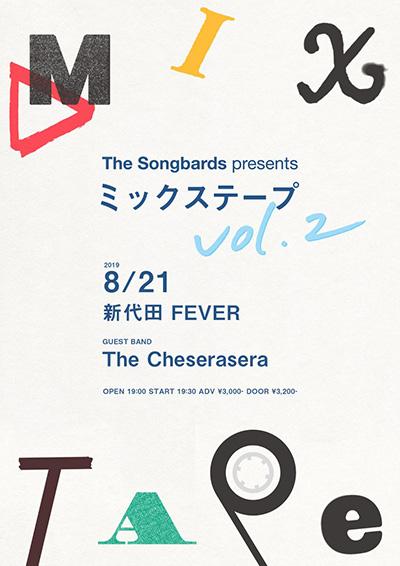 The Songbards presents 『ミックステープ Vol.2』