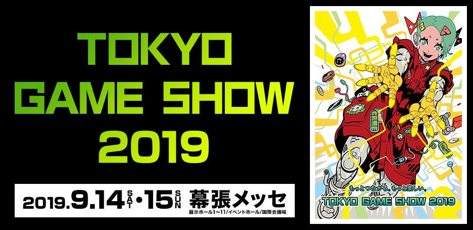 東京ゲームショウ 2019