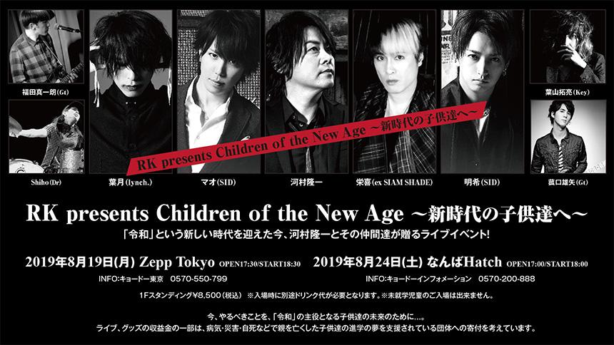 RK presents Children of the New Age ~新時代の子供達へ~